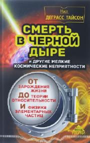 книга_Нил_Деграсс_Тайсон