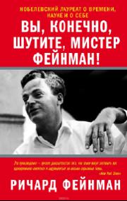 книга_Ричард_Фейнман
