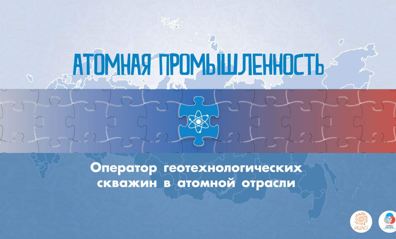 Атом-1-1-1360x820